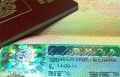 Изменение цен на визу в Болгарию